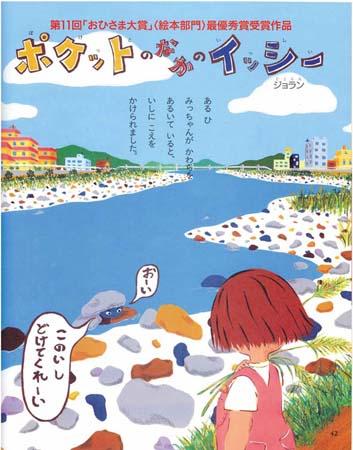 小学館おひさま2006/03表紙