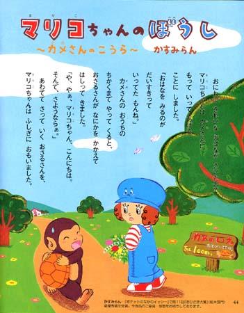 小学館おひさま2007/06表紙