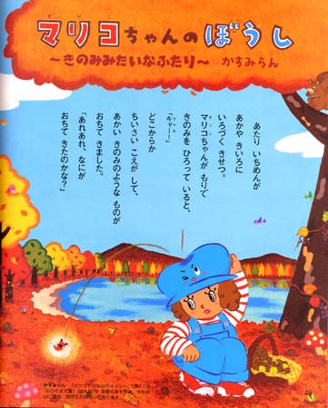 小学館おひさま2007/10表紙