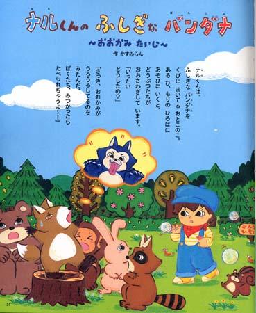 学研2009/10表紙