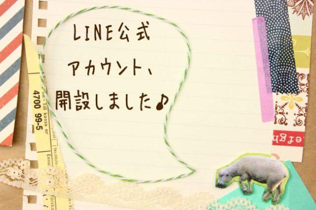 LINE開設